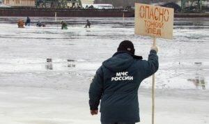 МЧС России: правила поведения на льду
